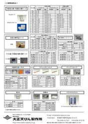 価格表PDF