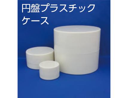 円盤プラスチックケース
