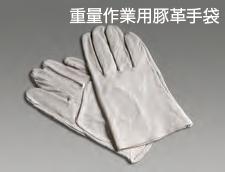 重量作業用豚革手袋